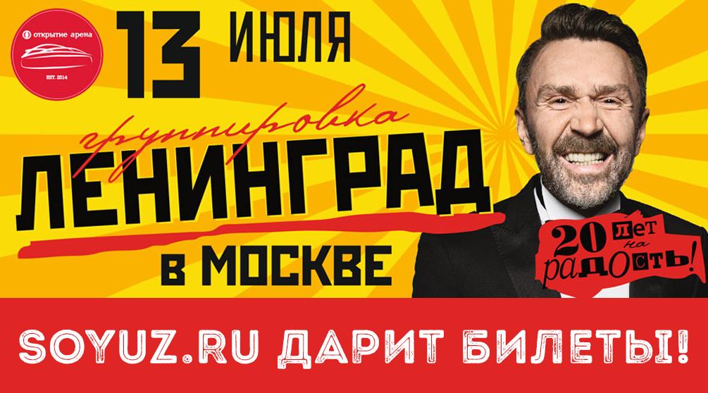 Концерт группы ленинград 13 июля 2017 билеты афиша театров москвы на 3 января