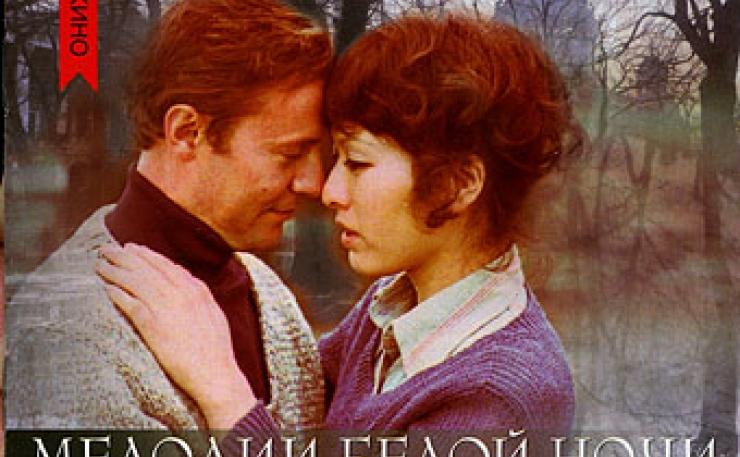 Это очень интересный и захватывающий фильм о настоящей любви, причём наш, советский