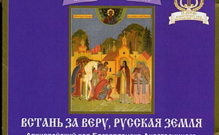 Картинки встань за веру русская земля