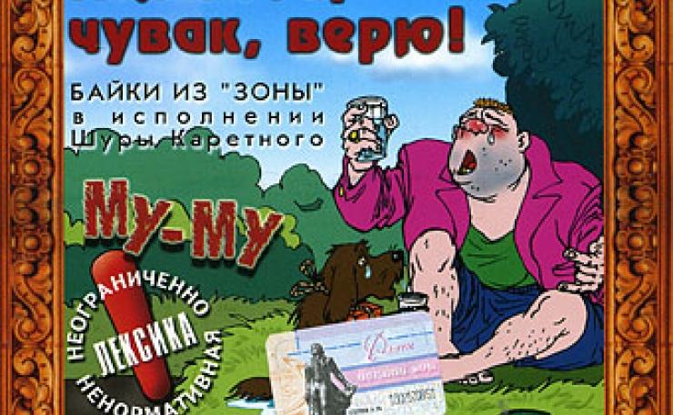Анекдоты Шура Каретный Скачать Бесплатно
