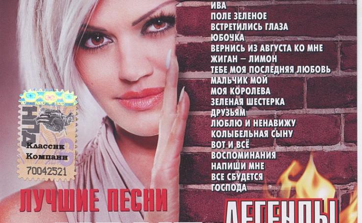 Лучшие песни русского шансона