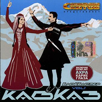 скачать кавказскую музыку через торрент - фото 10