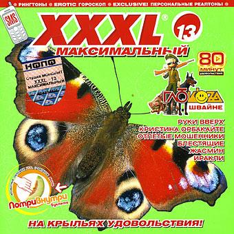 sborniki-xxxl-maksimalniy