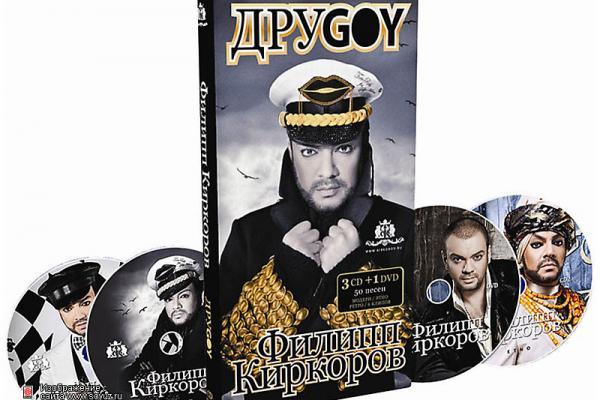 ФИЛИПП КИРКОРОВ ЛЕЙЛА АЛЬБОМ ДРУGOY 2 CD 2011 СЛУШАТЬ И СКАЧАТЬ БЕСПЛАТНО