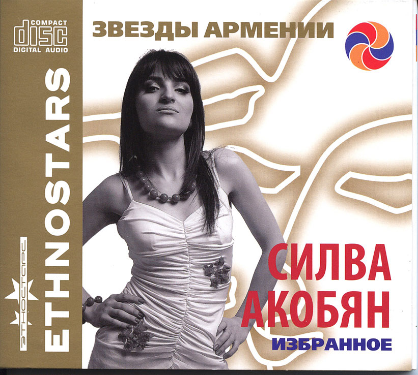 golaya-silva-akopyan