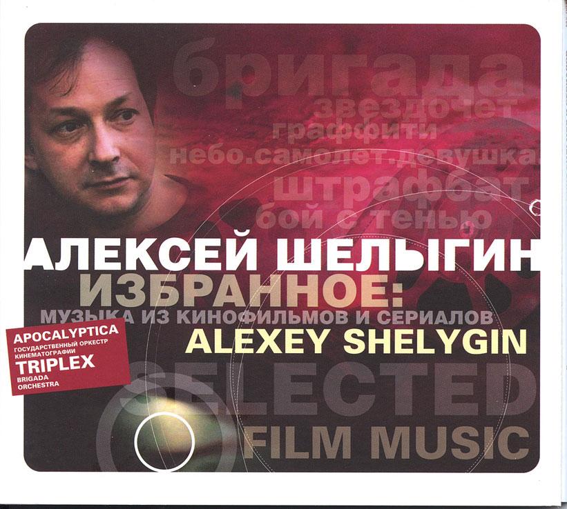 Алексей шелыгин mp3 скачать