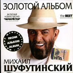Все песни михаил шуфутинский слушайте