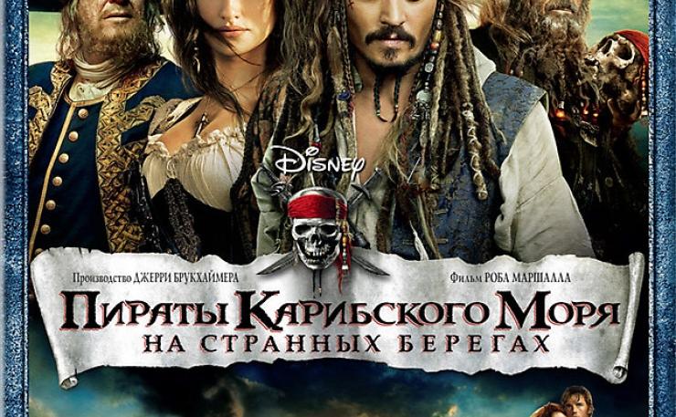 Пираты Карибского моря На странных берегах смотреть