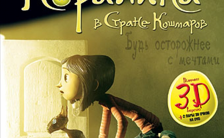 coraline essay questions This paper sees neil gaiman's coraline as following a darker tradition in children's literature, most commonly found in the fairy tale it explores some of the existential issues that concern us all: to do with identity, sex, death, ontology, evil, desire and violence the article takes a.