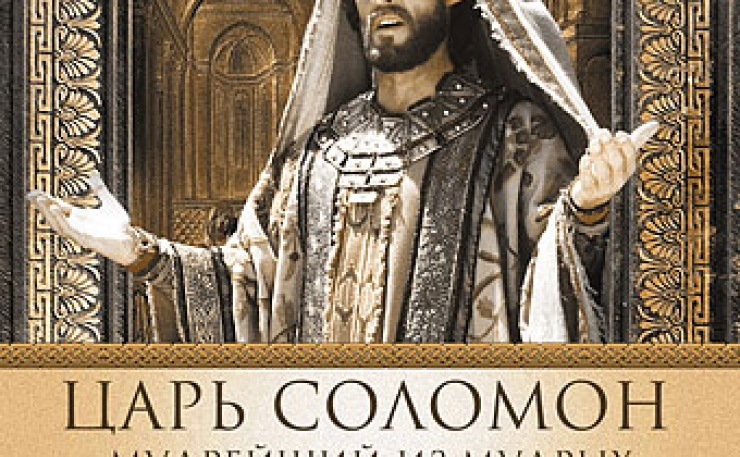 Соломон  мудрейший царь израиля  100 великих
