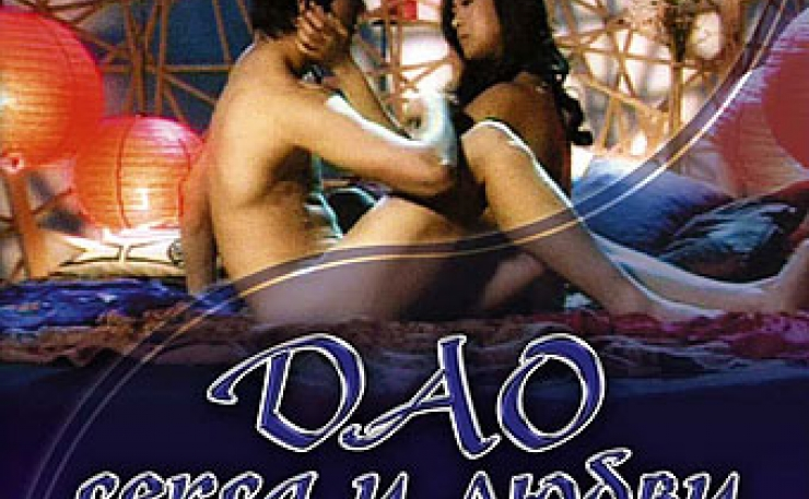 dao-seks-lyubov