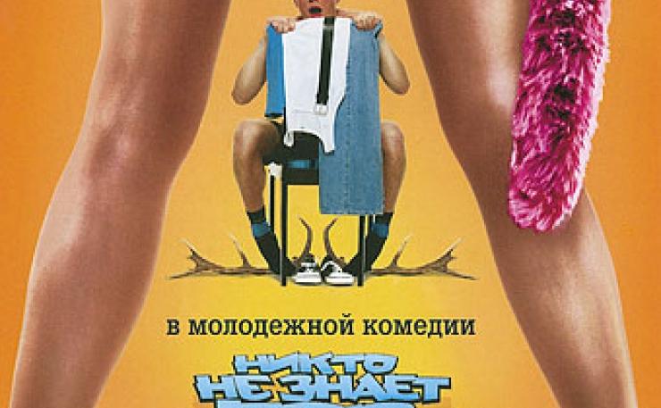russkie-komedii-pro-seks