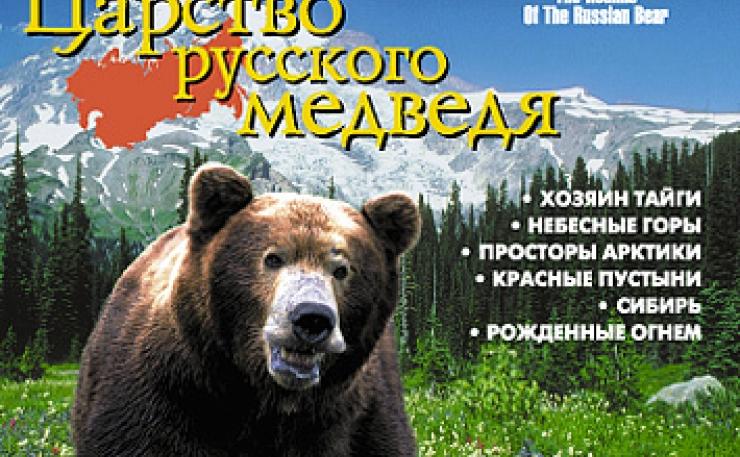 Bbc царство русского медведя все серии - смотреть