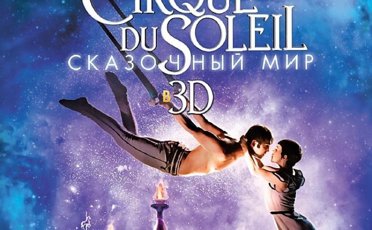 Скачать cirque du soleil сказочный мир через торрент