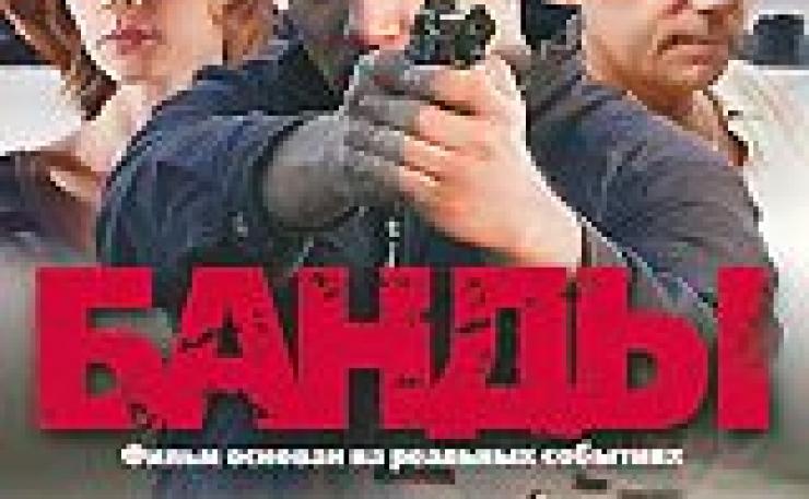скачать на телефон русский сериал