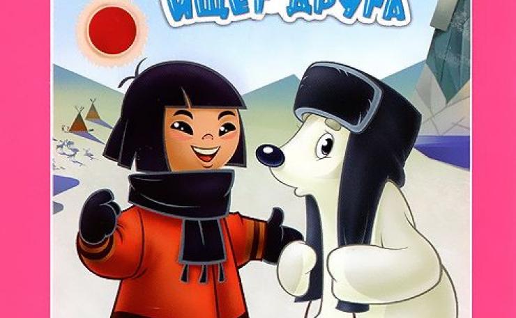 > </p> <p> एक कार्टून जो शाश्वत है। एक भालू और एक लड़के की आकस्मिक दोस्ती हर किसी की आत्मा में गहराई से अंतर्निहित होती है जिसने उसे बचपन में देखा था। निडर छोटे सफेद भालू अपनी माँ के सभी प्रतिबंधों के बावजूद, अपनी जिज्ञासा से लोगों के पास गए। हम सब बचपन में ऐसे ही थे। मिश्का को एक दोस्त नहीं मिला, लेकिन उसने सीखा कि नया साल क्या है और लोग इसे कैसे मनाते हैं। </p> <h2 id =