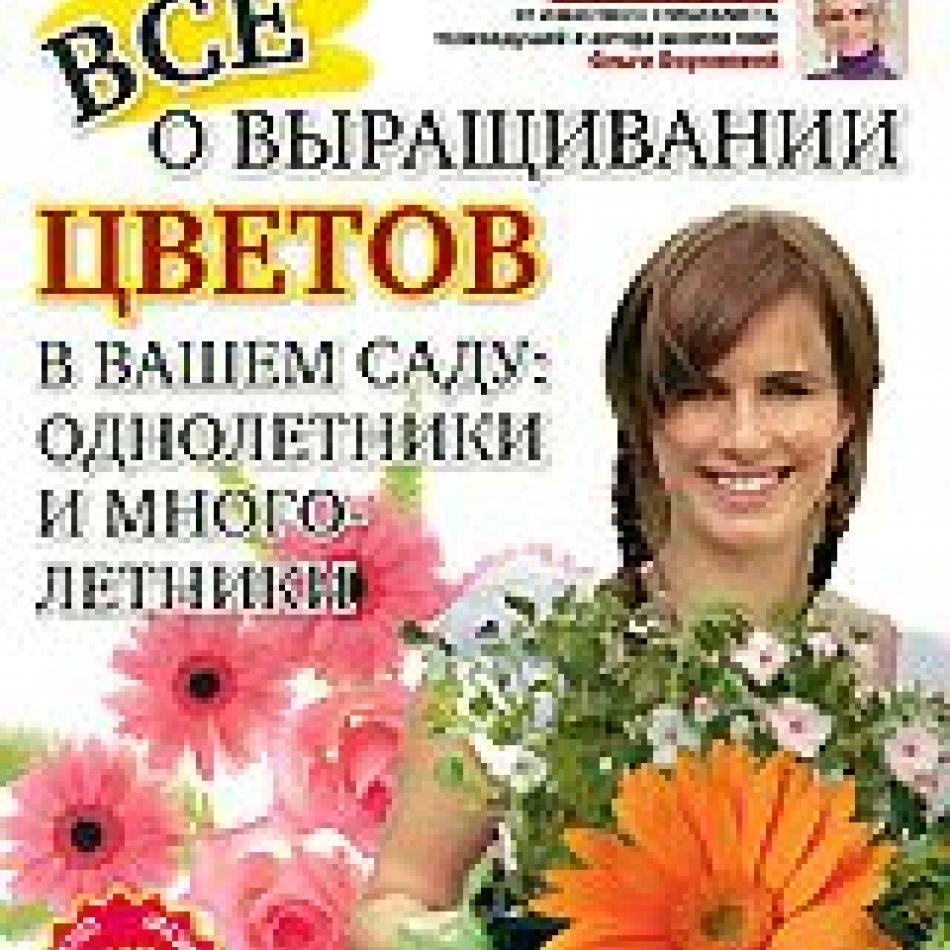 Все о выращивании цветов с