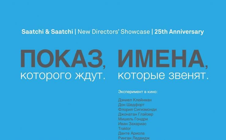 New Directors' Showcase