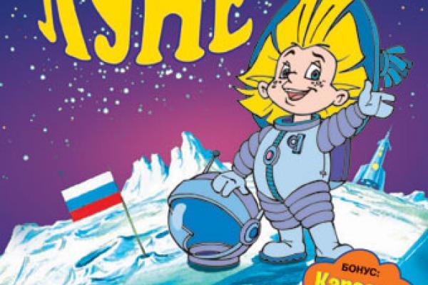 Незнайка на луне открытка день космонавтики, картинки праздники