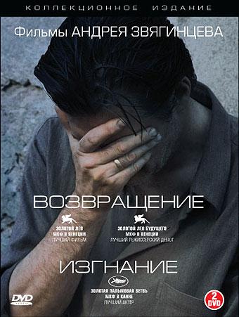 «Фильм Андрея Звягинцева Возвращение Смотреть Онлайн» — 1989