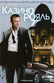 Grand theft auto vypusk3 Казино Рояль завантажити безкоштовно онлайн казино шаблон готовий