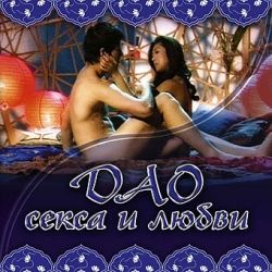 dao-seksa-i-lyubvi-onlayn