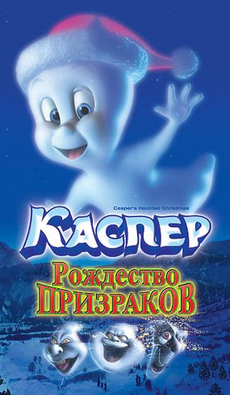 Каспер: Рождество призраков 2000 - Юрий Живов