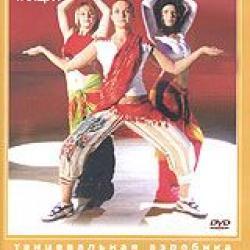 Скачать Худеем танцуя Танцевальная аэробика Ragga Dance