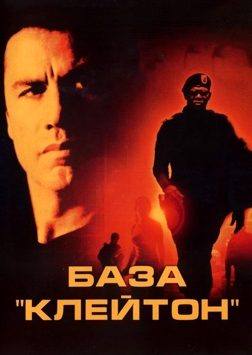База Клейтон 2003 - Юрий Живов