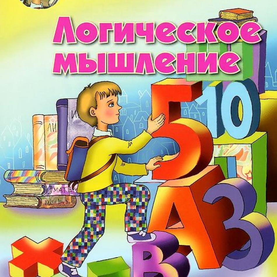 Днем, картинки для детей с надписью логическое мышление