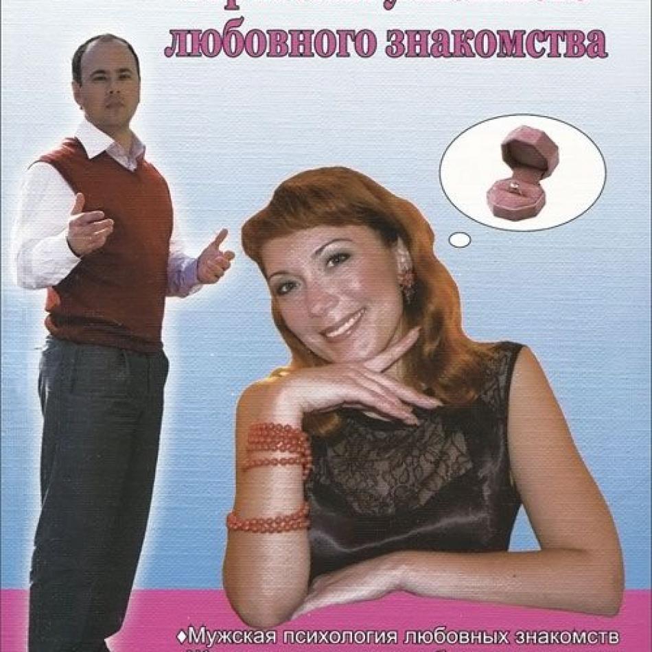 Знакомств на книга знакомство сайтах