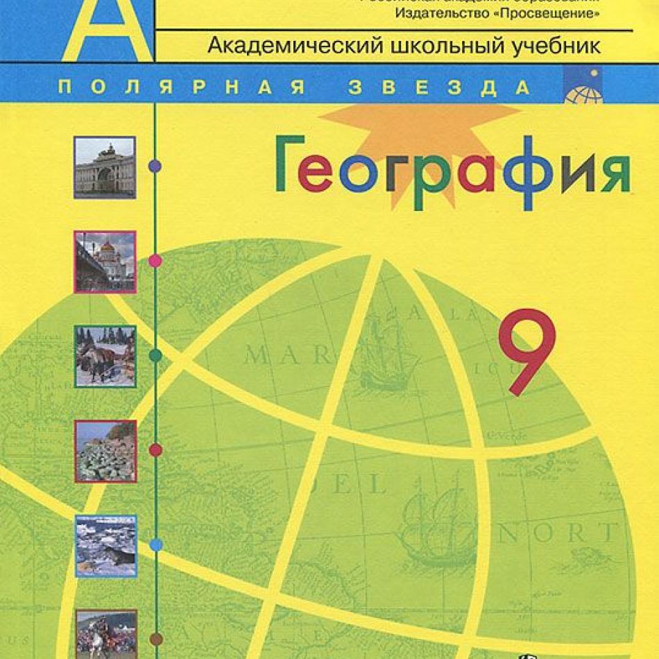 Учебник география страноведение 2018 скачать