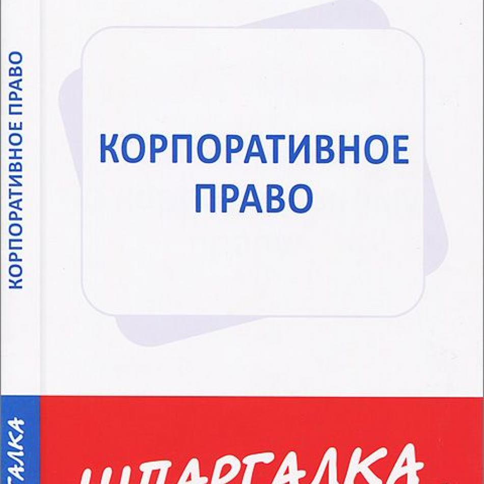 Корпоративное Право Шпаргалки