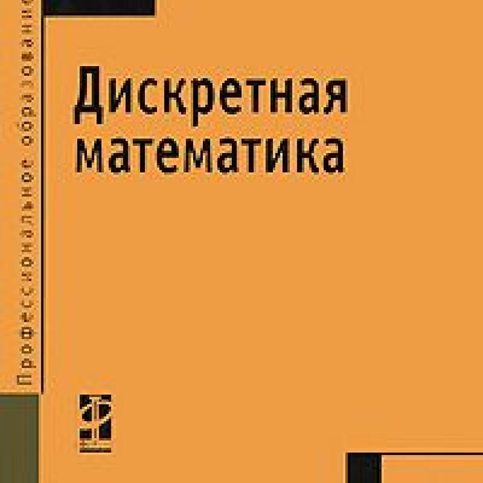 Данное издание, будучи первой частью пособия, включает в себя основные понятия и теоретические положения комбинаторики.
