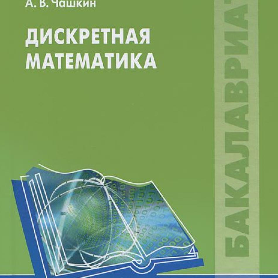 Гдз Дискретной Математики Спирина