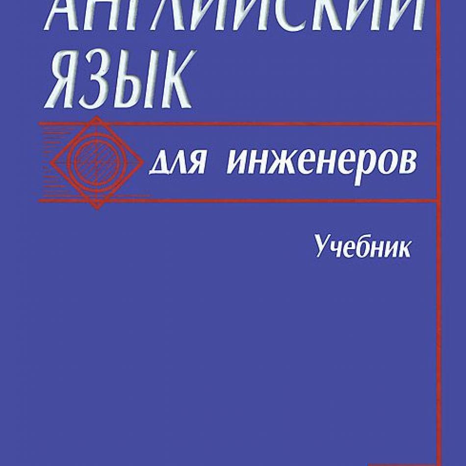 Решебник английский для инженеров агабекян коваленко