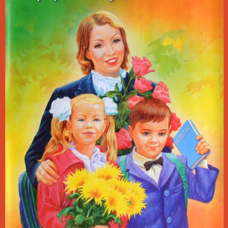 Для девушек, коллаж открытка с днем учителя