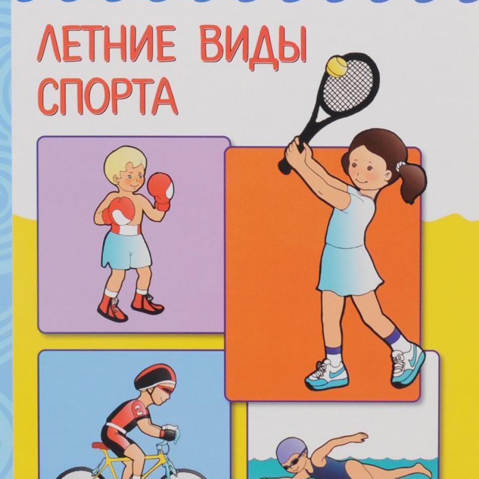 Виды спорта в картинках для младшей группы