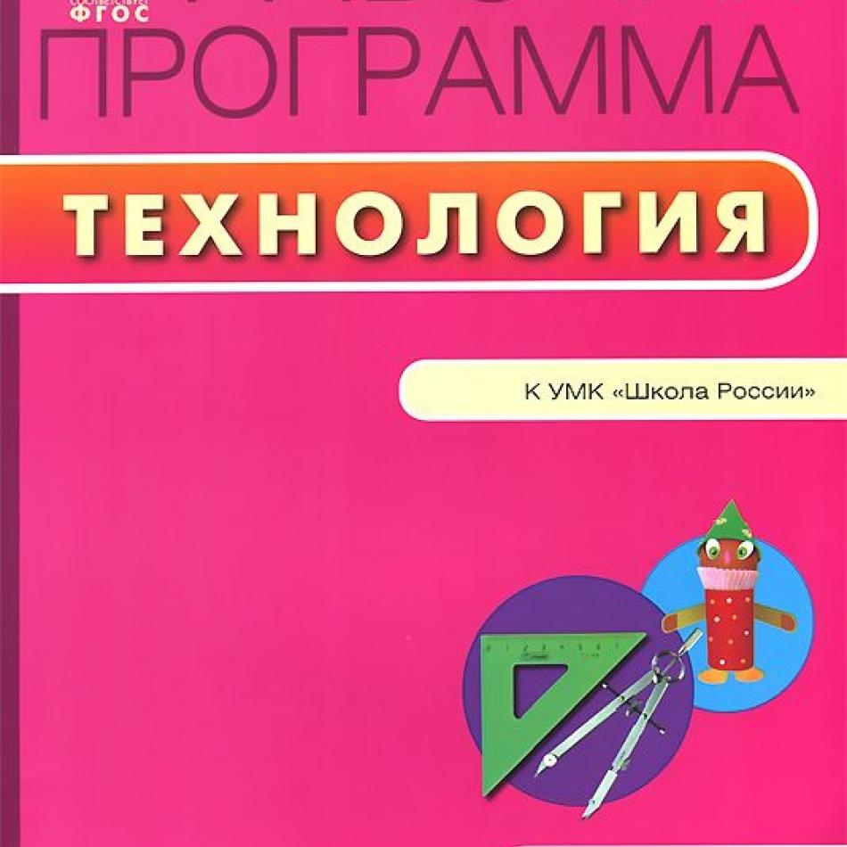 Уроки технологии 2 класс школа россии фгос поделки фото
