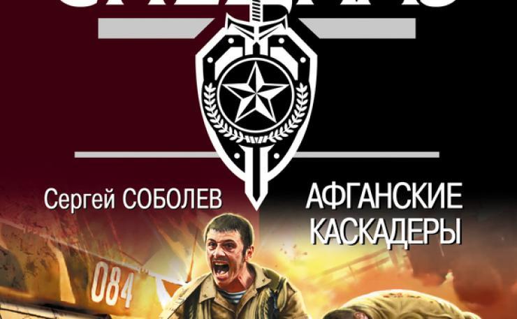КНИГА С.СССССОБОЛЕВА АФГАНСКИЕ КАСКАДЕРЫ СКАЧАТЬ БЕСПЛАТНО