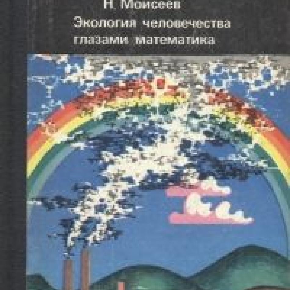 Н н моисеев человек и ноосфера (1990) djvu