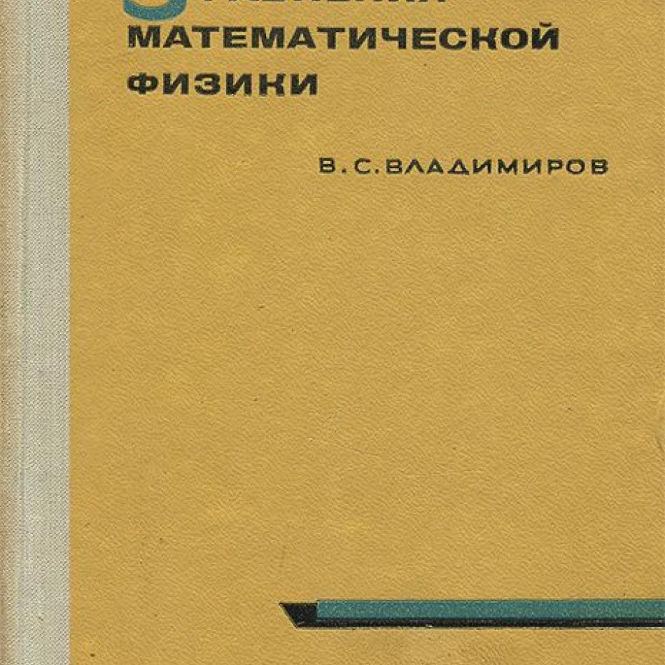 Математическая физика решебник владимиров