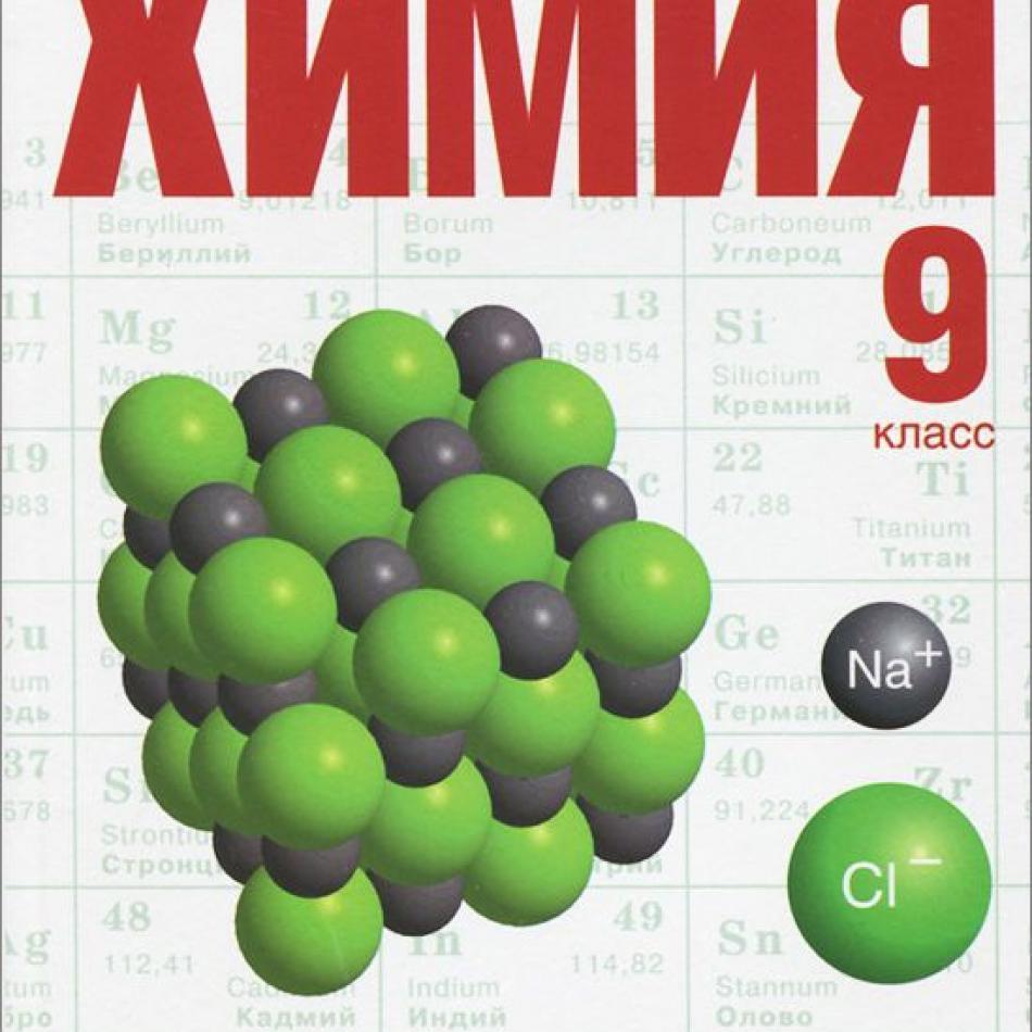 гдз по химии оржековский мещерякова