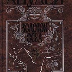 antologiya-eroticheskogo-romana-apuley