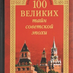 для покраски 100 тайн советской эпохи компоненты
