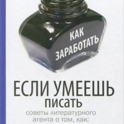 Абхазию советы от литературных агентов работа продавцом