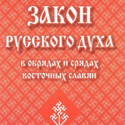 Исследуются обряды и обычаи восточных славян, связанные