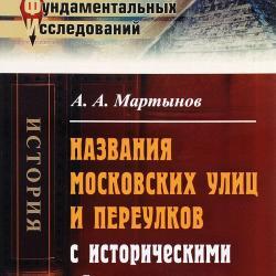 Парк создан решением моссовета в 1930 году под названием московский пкио измайлово площадью 1200 га и стал