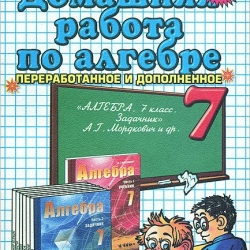 Математика 7 задачник часть 2