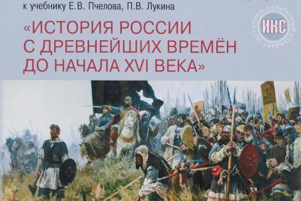 ИСТОРИЯ РОССИИ ПЧЁЛОВ ЛУКИН 6 КЛАСС УЧЕБНИК СКАЧАТЬ БЕСПЛАТНО